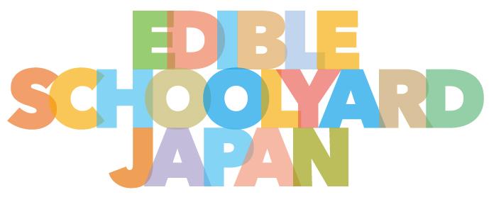 エディブル・スクールヤード・ジャパン